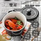 帶蓋雙耳陶瓷碗 500ml 高溫燒製環保衛生 泡麵碗烘焙烤碗湯碗大碗【BF0204】《約翰家庭百貨