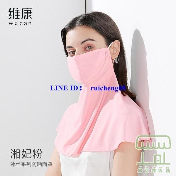 冰絲面罩 防曬遮陽口罩透氣護頸全臉臉罩防紫外線薄款【樹可雜貨鋪】