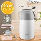【日本AWSON歐森】620ML不鏽鋼真空保溫杯/悶燒罐(ASM-28)大廣口/冷熱