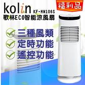 (福利品出清)【歌林】ECO智能涼風扇/附搖控/擺頭/定時/大廈扇/立扇 KF-MN106S 保固免運