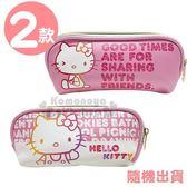 〔小禮堂〕Hello Kitty 皮質半圓拉鍊筆袋《2 款 粉白》收納包化妝包鉛筆盒4710150 21146