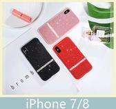 iPhone 7/8 (4.7吋) 星耀系列 環保TPU 閃粉片材 水鑽 手機殼 加高保護鏡頭 手機套 保護殼