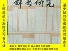二手書博民逛書店罕見辭書研究(創刊號)Y424742