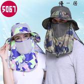 夏季戶外男士遮陽女夏防曬帽子遮臉漁夫帽Y-1285優一居