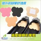 絲襪防滑鞋墊 蝴蝶前掌墊 高回彈耐衝擊性 合腳鞋亦適用╭*鞋博士嚴選鞋材*╯