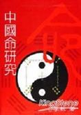 中國命研究