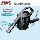 SANLUX台灣三洋switle乾濕兩用水洗掃除機 SWT-JT500(K)