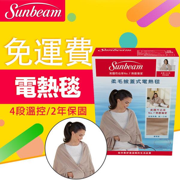 美國Sunbeam毛披蓋式電熱毯優雅駝送瞬熱保暖墊