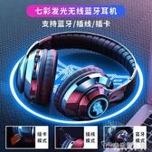 無線藍芽耳機頭戴式5.0發光耳麥重低音華為蘋果小米手機電腦通用「安妮塔小鋪」