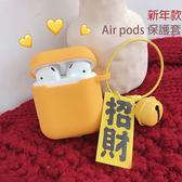 配掛件 Air Pods 耳機收納盒 保護套 無線藍芽配件 專屬耳機套 蘋果保護套 藍牙保護殼