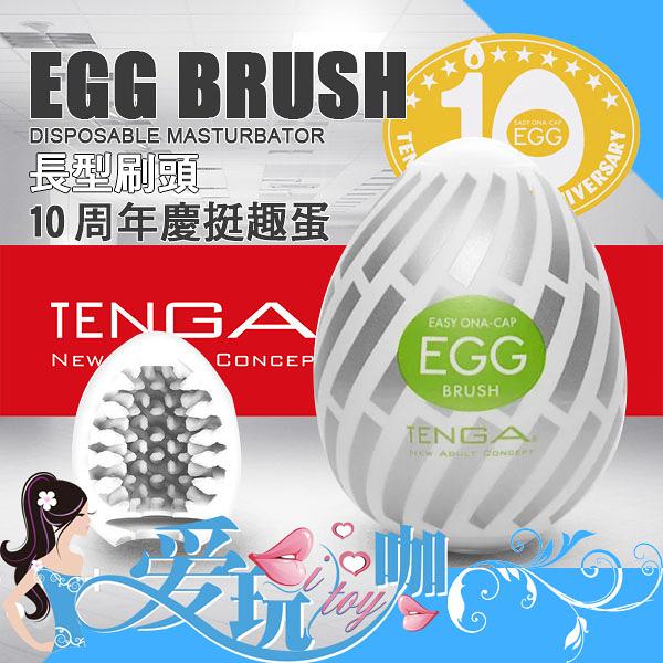 ● 十周年慶版 ●日本 TENGA 典雅 長型刷頭 挺趣蛋 BRUSH EGG Disposable Masturbator 小型自慰套