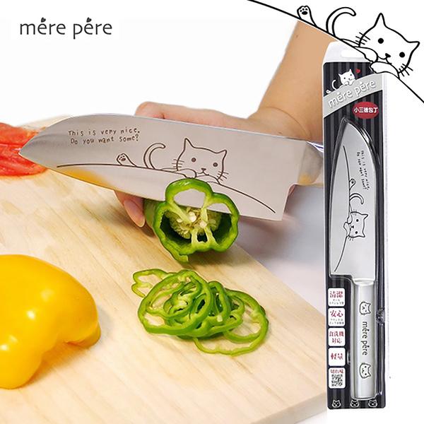 日本mere pere貓咪三德刀(中)/菜刀/水果刀