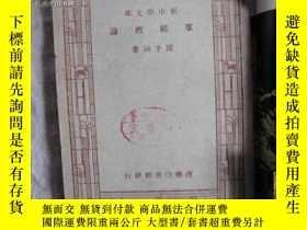 二手書博民逛書店羣經概論罕見民國書Y20865 周予同 商務印書館 出版1947