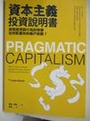 【書寶二手書T1/投資_AN8】資本主義投資說明書:貨幣經濟與行為財務學如何影響你的帳戶餘額