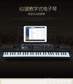 電子琴功能电子琴男女孩儿童初学者61键钢琴家用宝宝3-6-12岁音乐玩具 貝芙莉LX