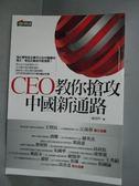 【書寶二手書T8/財經企管_JMU】CEO教你搶攻中國新通路_陳雪玲