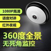 網絡攝像頭360度全景監控攝像頭無線手機家用高清夜視機網絡wifi遠程監控器 曼莎時尚