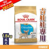 BHN皇家PRC28吉娃娃成犬專用飼料CHA 1.5kg【寶羅寵品】