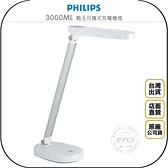 《飛翔無線3C》PHILIPS 飛利浦 3000ML 酷玉可攜式充電檯燈◉公司貨◉充插兩用◉超長續航◉摺疊便攜