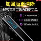 琥客錄音筆專業高清降噪女便攜小內錄機器學生上課用超長待機隨身聽 台北日光
