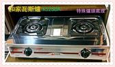 ❤PK廚浴生活館❤ 和家 KS268A/KS-268A 和家牌安全瓦斯爐