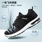 2020夏季新款韓版百搭運動跑步休閒男鞋男士防臭透氣網面布鞋網鞋 黛尼時尚精品