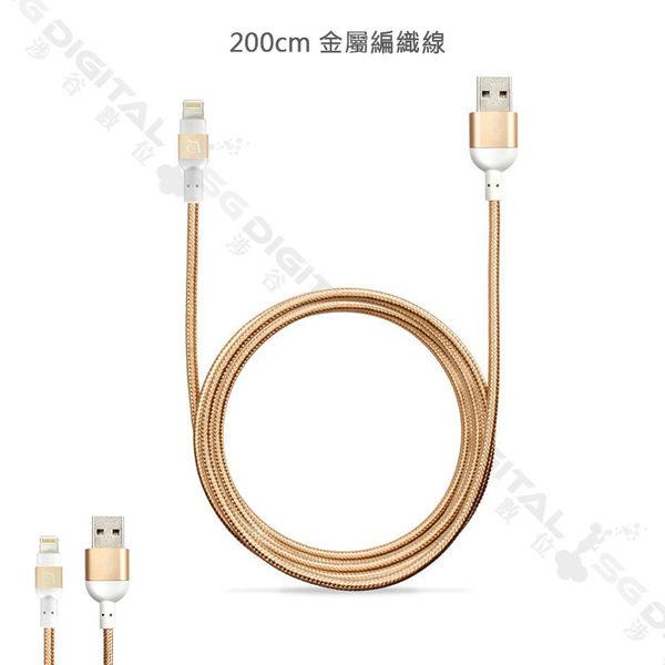 Adam Line PeAk Lightning 200cm 金屬編織線傳輸線iphone 6/5 i Pad~斯瑪鋒數位~