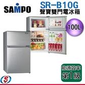 【信源電器】100公升【SAMPO聲寶雙門定頻電冰箱】SR-B10G/SRB10G