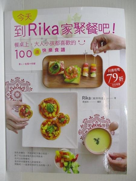 【書寶二手書T1/餐飲_EFA】今天,到Rika家聚餐吧!-餐桌上,大人小孩都喜歡的100道快樂食譜_Rika