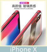 iPhone X (5.8吋) 框盾系列 TPU+金屬邊框 玻璃質感 透明背板殼 鏡頭加高保護 手機邊框 手機殼 金屬殼