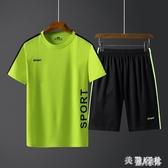 大尺碼男士運動套裝夏季健身服套裝速干球服休閒短袖T恤套裝 DJ9764『麗人雅苑』