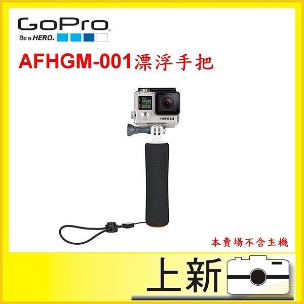 GoPro AFHGM-001漂浮手把The Handler《台南/上新/原廠公司貨》