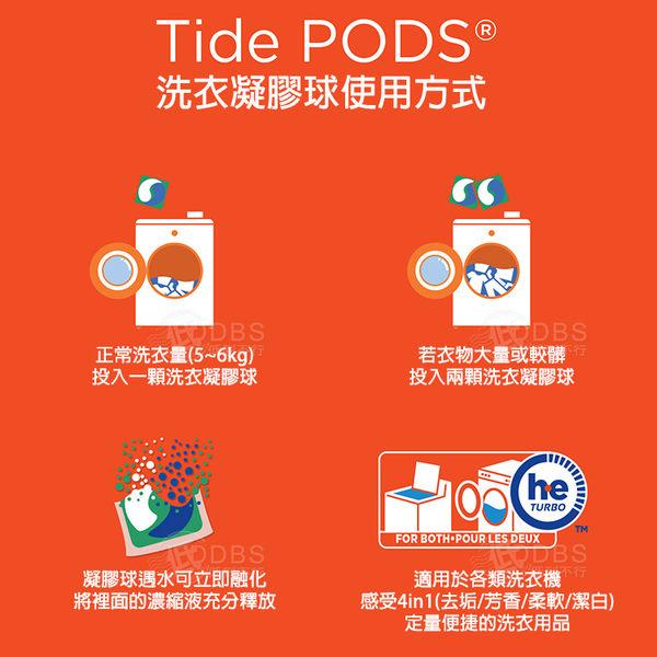 【DDBS】美國 Tide PODS 汰漬 洗衣凝膠球(4合1) 884g/30顆