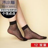 館長推薦☛12雙裝 永春點花靚苞芯絲短絲襪對對襪
