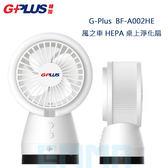 【送手機指環扣】拓勤 G-Plus BF-A002HE 風之車 HEPA(13級) 桌上淨化扇 負離子 前後滑動底座 三段風速