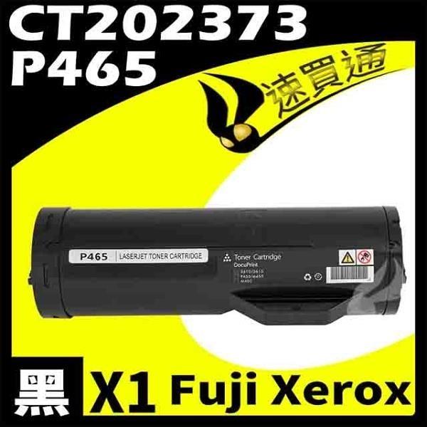 【南紡購物中心】【速買通】Fuji Xerox P465D/CT202373