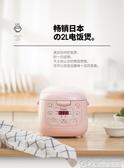 智慧小飯煲預約迷你電飯鍋1-2-3-4人家用多功能嬰兒 【快速出貨】YYJ