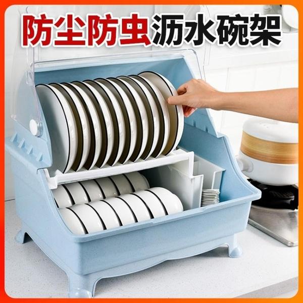廚房碗架瀝水架帶蓋放碗筷碗碟晾餐具置物架多功能收納盒碗櫃家用 「ATF艾瑞斯」