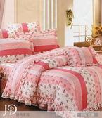 6*6.2 五件式床罩組/純棉/MIT台灣製 ||粉紅花園||