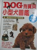 【書寶二手書T1/寵物_J23】DOG狗寶貝小型犬圖鑑_吉田哲也, 郭欣怡