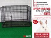 【空間特工】兔籠摺疊2.5尺全新靜電粉體烤漆籠_寵物籠_小白兔_侏儒兔_兔窩_兩尺半