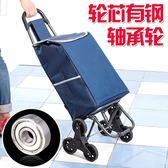 爬樓購物車買菜車小拉車行李手拉車摺疊拖車拉桿小推車家用便攜禮物限時八九折