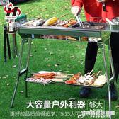 豪晟不銹鋼燒烤架家用燒烤爐5人以上戶外木炭爐野外燒烤工具全套igo 【中秋全館免費】
