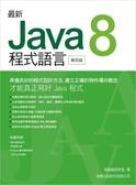 (二手書)最新 Java 8 程式語言 第四版