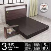 IHouse-山田 日式插座燈光房間三件組(床頭+六分床底+邊櫃)-雙人5尺