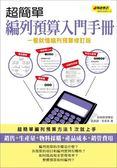 (二手書)超簡單編列預算入門手冊(一看就懂編列預算修訂版)