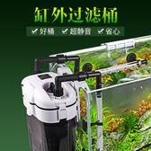 魚缸過濾桶魚缸外置靜音過濾設備水族箱魚缸過濾器草缸小型過濾桶  米菲良品  米菲良品
