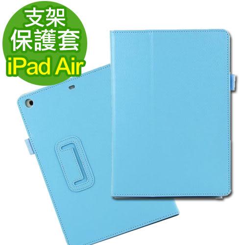 《 3C批發王 》iPad Air 荔枝紋保護套 支架系列 媲美原廠Smart Cover皮套 多色可選擇(iPad Air2不適用)