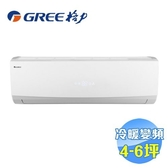 格力 GREE 精品型 冷暖變頻一對一分離式冷氣 GSDP-29HO / GSDP-29HI