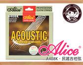 【小麥老師樂器館】民謠吉他弦 吉他弦 【A719】 套弦 民謠吉他 木吉他 吉他套弦 Alice A408K